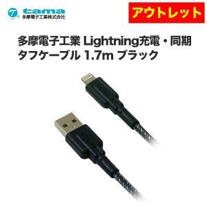 アウトレット多摩電子工業 Lightning 充電・同期 タフケーブル 1.7m ブラック|ymobileselection