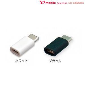 多摩電子工業 USB2.0準拠 Type-C変換アダプタ ブラック|ymobileselection