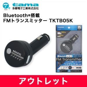 【アウトレット】多摩電子工業 Bluetooth搭載 FMトランスミッター TKTB05K|ymobileselection