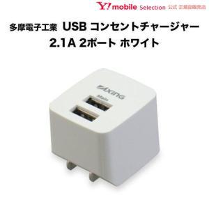 多摩電子工業 USB コンセントチャージャー 2.1A 2ポート ホワイト ymobileselection