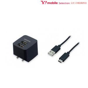 多摩電子工業 Type-C コンセントチャージャー2.1A 2ポート|ymobileselection
