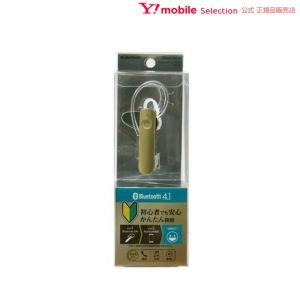 多摩電子工業 BluetoothヘッドセットVer.4.1 ゴールド|ymobileselection
