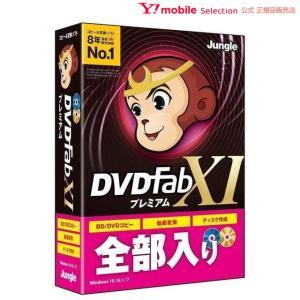 ジャングル DVDFab XI プレミアム JP004679