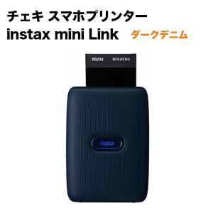 チェキ スマホプリンター instax mini Link(インスタックス ミニ リンク) ダークデ...