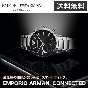【スマートウォッチ】EMPORIO ARMANI EMPORIO ARMANI CONNECTED SS/SS|ymobileselection