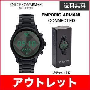 スマートウォッチ EMPORIO ARMANI EMPORIO ARMANI CONNECTED DISPLAY ブラック/SS|ymobileselection