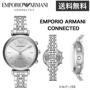 スマートウォッチ EMPORIO ARMANI EMPORIO ARMANI CONNECTED シルバー/SS|ymobileselection