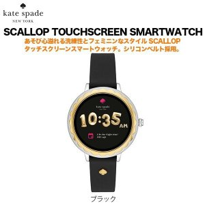 kate spade new york ケイトスペード SCALLOP TOUCHSCREEN SMARTWATCH シリコン ブラック|ymobileselection
