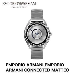 スマートウォッチ EMPORIO ARMANI EMPORIO ARMANI CONNECTED MATTEO SILVER|ymobileselection