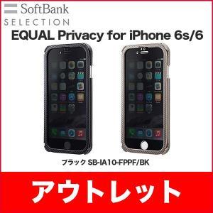 アウトレット Equal Privacy for iPhone 6s/6 ブラック SB-IA10-FPPF/BK|ymobileselection