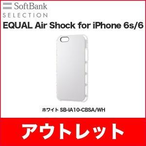 アウトレット EQUAL Air Shock for iPhone 6s / 6 ホワイト SB-IA10-CBSA/WH|ymobileselection