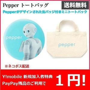 Pepper トートバッグ SB-PP01-BAKA 【A】|ymobileselection