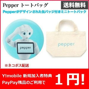 Pepper トートバッグ SB-PP01-BAKA 【B】|ymobileselection