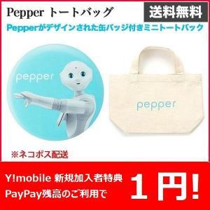 Pepper トートバッグ SB-PP01-BAKA 【C】|ymobileselection