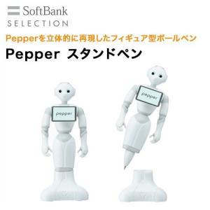 Pepper スタンドペン SB-PP01-SPCA ボールペン|ymobileselection