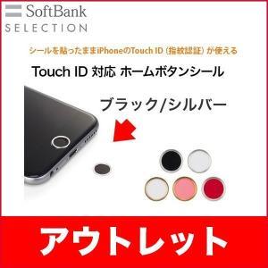 アウトレット Touch ID 対応 ホームボタンシール  ブラック/シルバー|ymobileselection