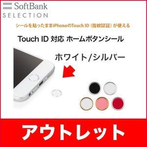 Touch ID 対応 ホームボタンシール 【ホワイト/シルバー】|ymobileselection