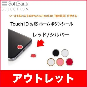 Touch ID 対応 ホームボタンシール 【レッド/シルバー】|ymobileselection