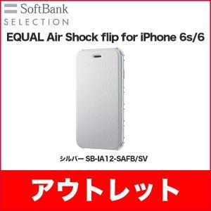 アウトレット EQUAL Air Shock flip for iPhone 6s / 6 シルバー SB-IA12-SAFB/SV|ymobileselection
