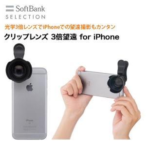 SoftBank SELECTION クリップレンズ 3倍望遠 for iPhone SB-IASA-CLZM  ymobileselection