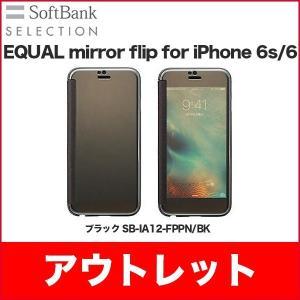 アウトレット EQUAL mirror flip for iPhone 6s/6 ブラック SB-IA12-FPPN/BK|ymobileselection