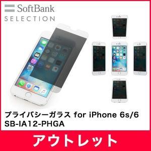 アウトレット SoftBank SELECTION プライバシーガラス for iPhone 6s/6|ymobileselection