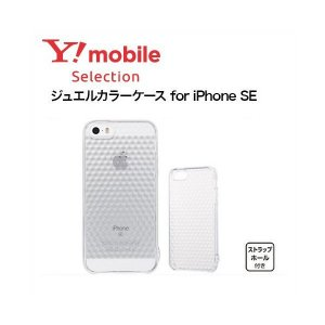 SoftBank SELECTION ジュエルカラーケース for iPhone SE SB-IA14-SCSP/CL|ymobileselection