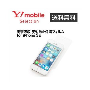 SoftBank SELECTION 衝撃吸収 反射防止保護フィルム for iPhone SE SB-IA14-PFSN|ymobileselection