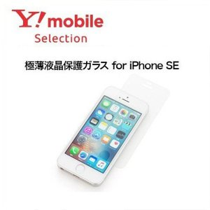 SoftBank SELECTION 極薄液晶保護ガラス for iPhone SE SB-IA14-PFGA/SM|ymobileselection