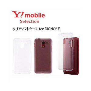 Y!mobile Selection クリアソフトケース for DIGNO(R) E Y1-SA13-SCTP/CL|ymobileselection