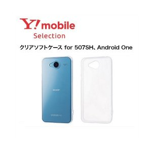 Y!mobile Selection クリアソフトケース for 507SH、Android One|ymobileselection