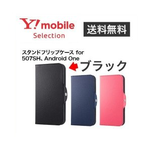 Y!mobile Selection スタンドフリップケース for 507SH、Android One ブラック|ymobileselection