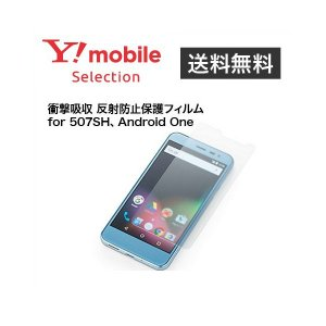 Y!mobile Selection 衝撃吸収 反射防止保護フィルム for 507SH、Android One ymobileselection