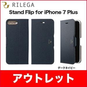 アウトレット RILEGA Stand Flip for iPhone 7 Plus / ダークネイビー|ymobileselection