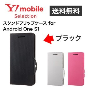 Y!mobile Selection スタンドフリップケース for Android One S1 ブラック|ymobileselection