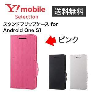 Y!mobile Selection スタンドフリップケース for Android One S1【ピンク】|ymobileselection