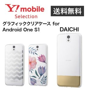Y!mobile Selection グラフィッククリアケース for Android One S1【DAICHI】|ymobileselection