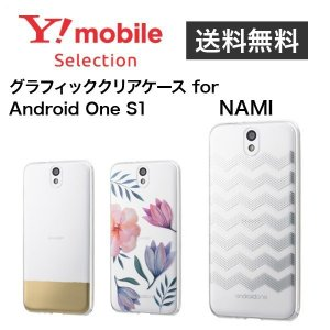 Y!mobile Selection グラフィッククリアケース for Android One S1【NAMI】|ymobileselection
