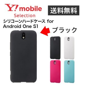 Y!mobile Selection シリコーンハードケース for Android One S1【ブラック】|ymobileselection