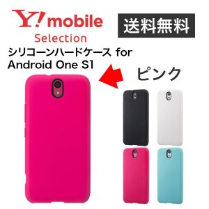 Y!mobile Selection シリコーンハードケース for Android One S1【ピンク】|ymobileselection