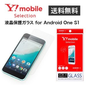 Y!mobile Selection 液晶保護ガラス for Android One S1|ymobileselection