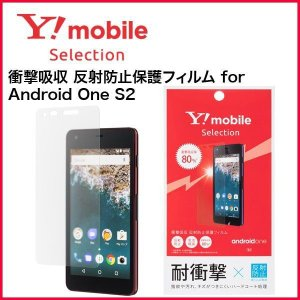 Y!mobile Selection 衝撃吸収 反射防止保護フィルム for Android One S2|ymobileselection