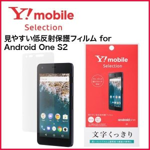 Y!mobile Selection 見やすい低反射保護フィルム for Android One S2|ymobileselection