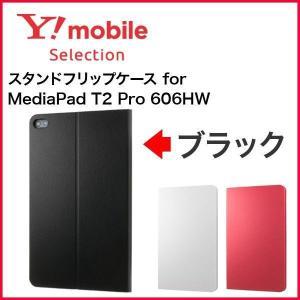Y!mobile Selection スタンドフリップケース for MediaPad T2 Pro 606HW 【ブラック】|ymobileselection