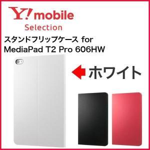 Y!mobile Selection スタンドフリップケース for MediaPad T2 Pro 606HW ホワイト|ymobileselection