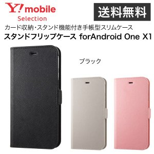 Y!mobile Selection スタンドフリップケース for Android One X1【ブラック】|ymobileselection