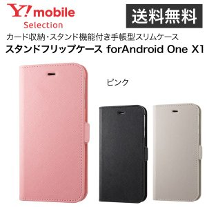 Y!mobile Selection スタンドフリップケース for Android One X1【ピンク】|ymobileselection