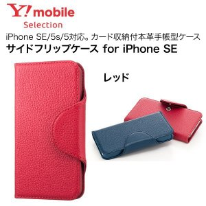 Y!mobile Selection サイドフリップケース for iPhone SE レッド|ymobileselection