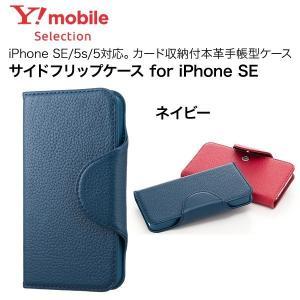 Y!mobile Selection サイドフリップケース for iPhone SE ネイビー|ymobileselection