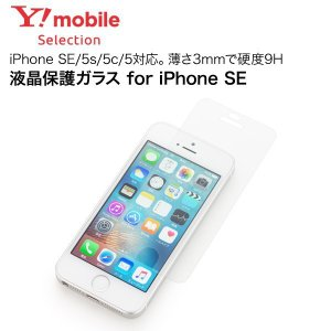 Y!mobile Selection 液晶保護ガラス for iPhone SE|ymobileselection